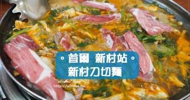 首爾食記∥ 新村站。新村刀切麵신촌칼국수 - 菇菇辣湯牛肉涮涮鍋,白種元的三大天王推薦美食