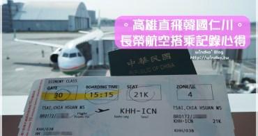 韓國首爾自由行∥ 長榮航空搭乘,高雄機場往返仁川機場&飛機餐比較心得,早去晚回的限定好時間