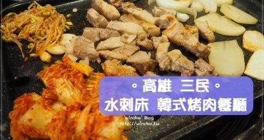 高雄三民食記∥ 水刺床韓式料理韓國烤肉餐廳수라상_文山特區,近澄清路星巴克