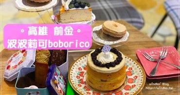 高雄前金食記∥ 波波莉可洋菓子boborico - 雙人下午茶,近新堀江商圈