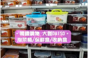 韓國購物∥ 大創다이소DAISO買泡菜桶/保鮮盒/收納盒,價格便宜實在用途多