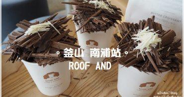 釜山食記∥ 南浦站。Roof And 루프앤드-豪邁的生巧克力拿鐵,釜山塔旁(神話李玟雨Minwoo的店是首爾漢南店)