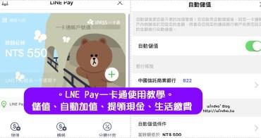 LINE Pay一卡通使用攻略∥ 綁定銀行帳號儲值/自動加值/條碼支付繳費/提領到銀行帳戶/優惠之詳細教學步驟