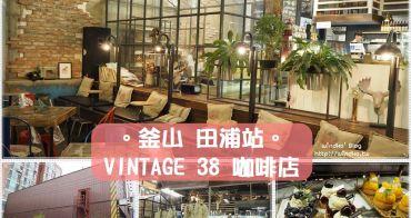 釜山24小時咖啡店∥ 田浦站咖啡街 VINTAGE 38/빈티지38 - 夜貓子好去處,工業風的熱門打卡咖啡廳
