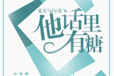 小說心得∥《他話裡有糖》by夏天與白_電競.LOL.英雄聯盟.男主ADC.女主輔助.棄文