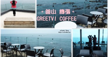 釜山機張海邊咖啡廳∥ GREETVI COFFEE/그릿비 – 東海線電鐵日光站轉公車,交通便利的熱門海景咖啡店之一