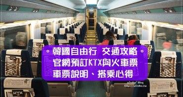 韓國交通攻略∥ 如何買韓國火車票?Korail官網預訂高鐵KTX/火車無窮花號/itx之車票購票教學、搭乘心得/車票/指標說明/車廂照片圖文介紹指南等_2019最新版