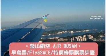 韓國機票∥ 釜山航空早鳥票.FLY&SALE優惠特價機票.官網訂票步驟圖文教學_2020年更新