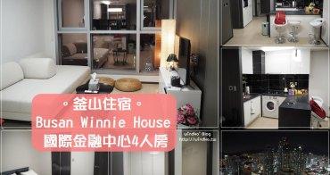 釜山住宿推薦∥ Busan Winnie House國際金融中心4人房-兩房一廳/33樓的視野很讚/HOMEPLUS就在對街/國際金融中心.釜山銀行站