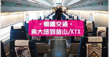韓國交通∥ 東大邱站搭高鐵KTX到釜山站,90分鐘即可玩雙城
