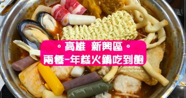 高雄食記∥ 兩餐두끼-韓國年糕火鍋吃到飽299元_近美麗島站高雄站