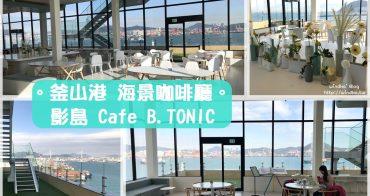 釜山咖啡廳推薦∥ 釜山港無敵海景!影島眺望船隻入港的蒂芬妮藍網美咖啡店-Cafe B.TONIC/카페비토닉,近海洋博物館
