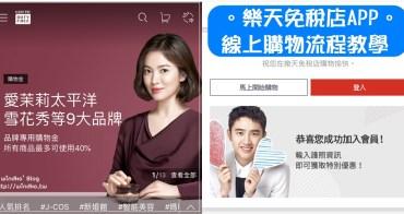 韓國購物∥ 樂天免稅店app。線上購物流程教學/刷卡省錢享折扣/機場取貨超方便