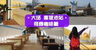 大邱特色咖啡店∥ 飛機咖啡廳비행기카페,與飛機近距離接觸!舊飛機改建而成的AIR CAFE_壽城池站