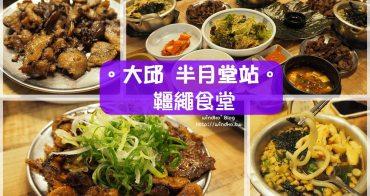 大邱食記∥ 半月堂站。巷子裡的好吃烤肉定食只要7000KRW-고삐식당/韁繩食堂_附菜單中文翻譯,一個人也可以吃