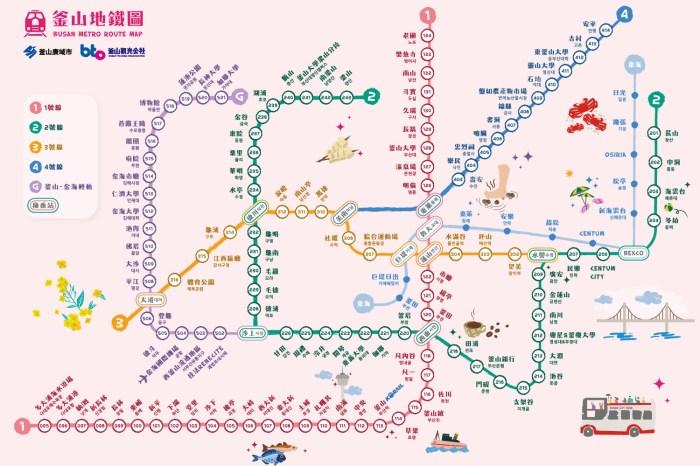 釜山交通∥ 釜山地鐵路線圖下載/1~4號線.金海輕軌.東海線電鐵/費用/中文韓英日文版地圖_2020年最新版