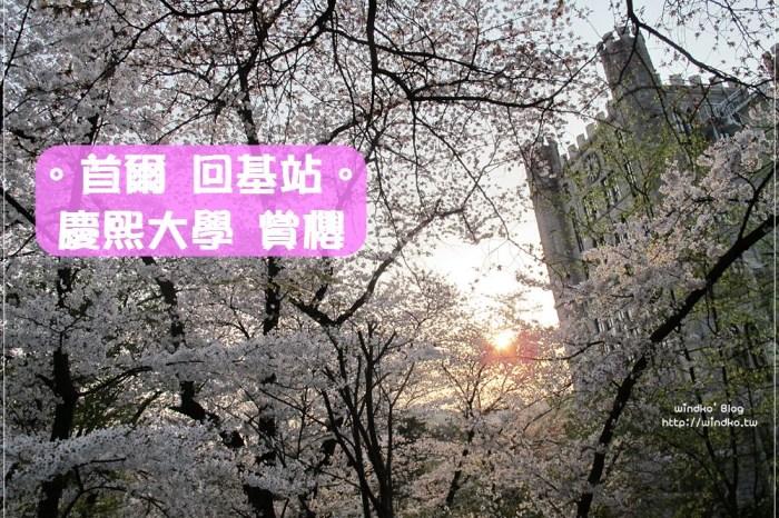 首爾賞櫻景點∥ 回基站。慶熙大學 경희대학교 - 追櫻推薦行程,彷彿置身歐洲的浪漫