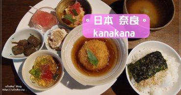 日本關西∥ 奈良美食推薦。カナカナ/kanakana-町家老屋咖啡廳的招牌套餐定食很美味,跟著Kinki Kids堂本剛的腳步