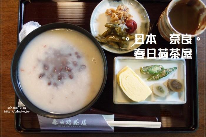 日本關西∥ 奈良食記。春日荷茶屋-依照當季時令,每月不同的萬葉粥_萬葉植物園/春日大社表參道