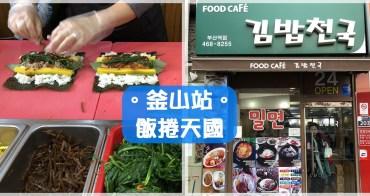 釜山站食記∥ 飯捲天國김밥천국-24小時營業,搭火車的早餐選擇