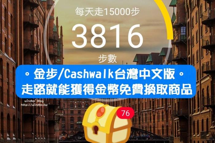 省錢app推薦∥ 金步/cashwalk台灣中文版-走路就能拿金幣兌換免費咖啡飲品炸雞披薩/推薦碼/使用說明
