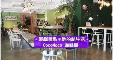 韓劇拍攝景點∥ 她的私生活。女主德美的閨蜜兼追星伴侶善珠的咖啡廳-CocoMoco/Cafe Ria_弘大站望遠站
