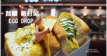首爾食記∥ 新村站。EGG DROP 에그드랍-歐姆蛋吐司小心爆漿,份量剛好不會吃太飽