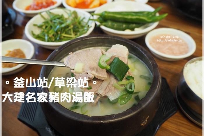 釜山食記∥ 釜山站 大建名家豬肉湯飯대건명가돼지국밥 – 我心目中的豬肉湯飯第一名