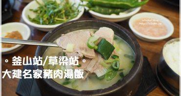釜山食記∥ 釜山站 大建名家豬肉湯飯대건명가돼지국밥 - 我心目中的豬肉湯飯第一名