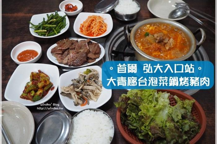 首爾食記∥ 弘大站。대청마루大青廊台泡菜鍋烤豬肉-24小時營業,一個人也可以用餐的推薦美食店