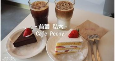 首爾食記∥ 弘大站停車場街。Peony피오니甜點咖啡店-招牌草莓蛋糕奶油好吃但草莓好少