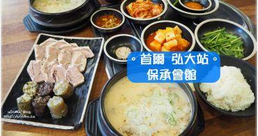 首爾食記∥ 弘大站。보승회관 保承會館血腸湯飯專賣店-24小時營業,一個人也可以用餐
