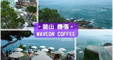 釜山海景咖啡店∥ 機張岩岸超美海景!WAVEON COFFEE 웨이브온커피_詳附交通方式