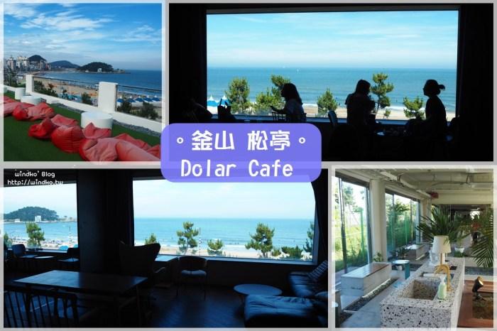 釜山海景咖啡廳∥ Dolar Cafe-俯瞰松亭海水浴場