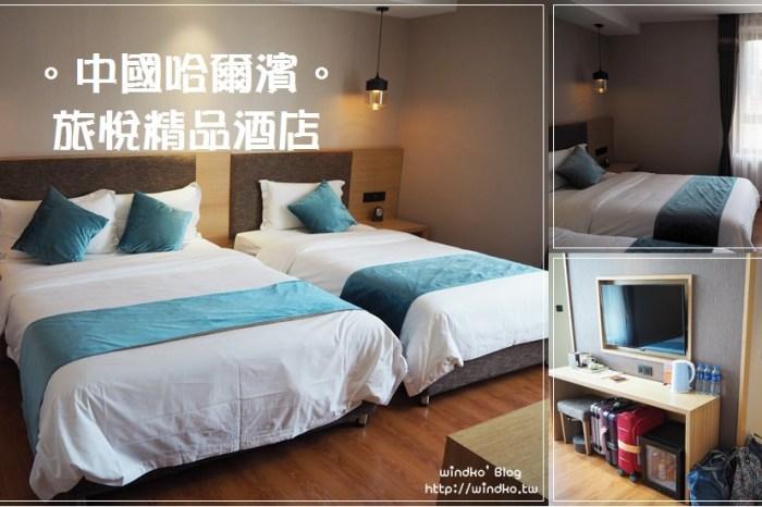 中國哈爾濱住宿推薦∥ 旅悅精品酒店-位置好又舒適,早餐很好吃!近中央大街、松花江