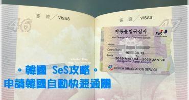 韓國自動通關攻略∥ 出入境韓國免排隊快速通關/仁川機場金海機場辦理自動通關地點時間與實際申請步驟