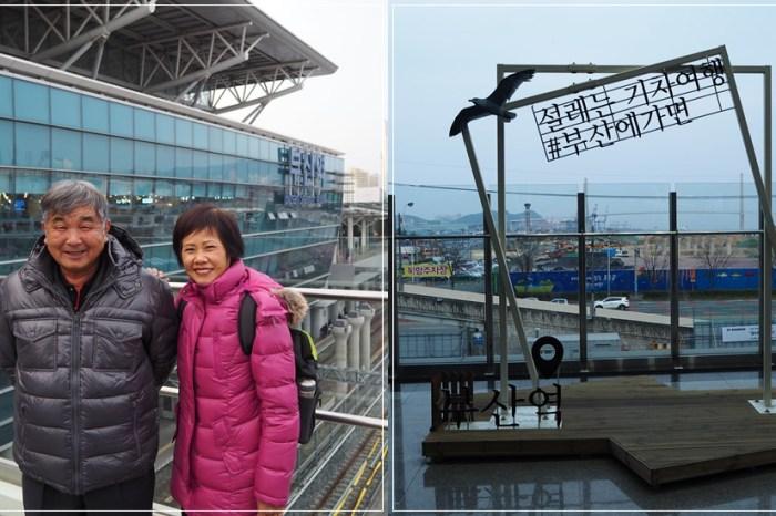 帶爸媽玩釜山∥ 釜山站展望台。釜山港大橋、釜山港國際客運碼頭