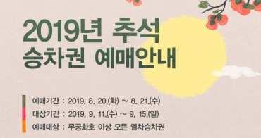 韓國交通∥ 2019年추석(秋夕)中秋節買韓國火車票/KTX車票的開賣時間