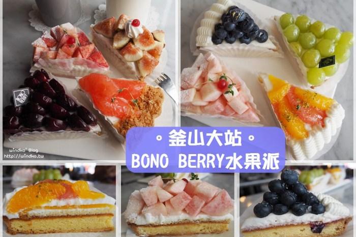 釜山大站美食∥ 繽紛好吃水果派推薦,忍不住三訪的보노베리 BONO BERRY甜點咖啡店