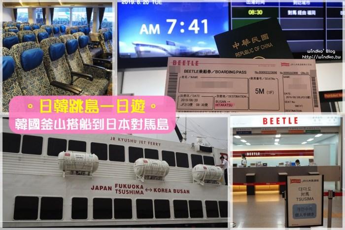 日韓跳島玩∥ 釜山搭船到日本對馬島只需要70分鐘 當日往返超簡單!JR九州高速船BEETLE號之搭乘心得