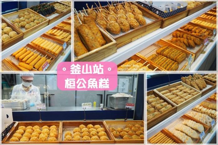 釜山站早餐∥ 帶著魚糕搭火車-桓公魚糕환공어묵_釜山火車站2樓大廳