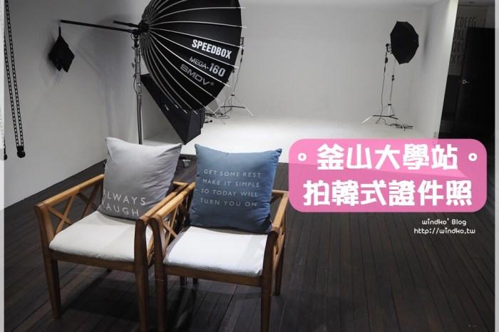 釜山拍證件照推薦∥ 韓風修圖自然且用心,讓妳看起來年輕又有精神-스튜디오얼굴/Studio Face/臉龐攝影室