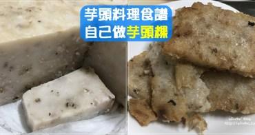 食譜∥ 如何自己做芋粿(芋頭糕/芋頭粿)之簡易料理作法(在來米粉+太白粉)_菜頭粿南瓜粿也適用