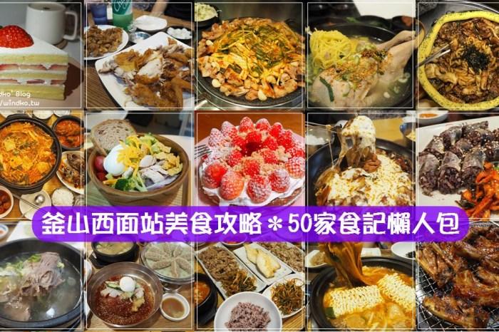 釜山攻略∥ 西面站美食懶人包!63篇食記與7篇住宿心得_2020年版,windko實際吃過的서면역真實食記/推薦餐廳/必吃美食