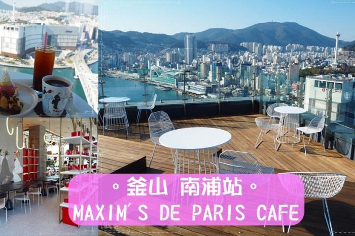 釜山網美咖啡廳∥ 南浦站 影島大橋旁的28樓華麗港景咖啡店推薦!MAXIM'S DE PARIS CAFE 巴黎美心 -寬敞舒適空間,甜點有一定水準_影島La Valse HOTEL內