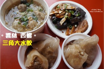 雲林食記∥ 西螺三角大水餃 - 乾吃湯吃皆可的超大水晶餃_西螺延平老街美食