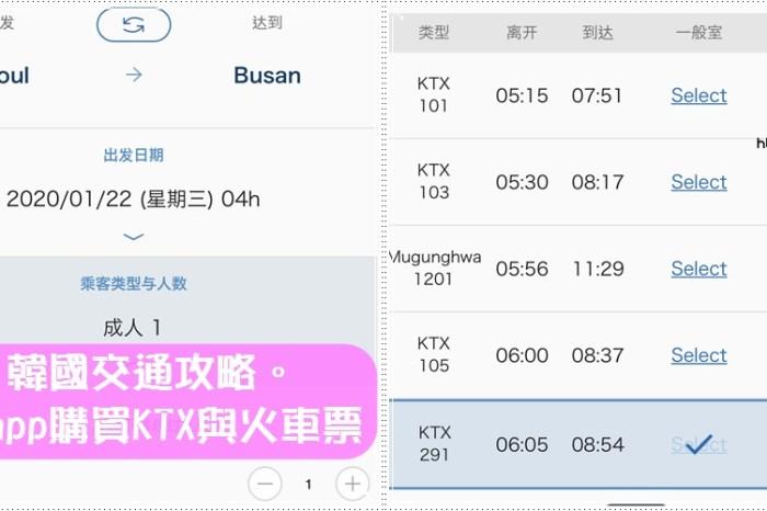 怎麼買韓國火車票∥ 使用手機app預訂火車或高鐵KTX車票-韓國鐵道公社的KORAIL TALK/코레일톡+_2020年版