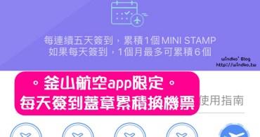 韓國釜山航空app限定∥ 每日簽到打卡,滿五天集MINI STAMP累積換STAMP免費機票