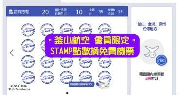釜山航空免費機票∥ 會員累積STAMP點數就能換STAMP機票!首爾金浦飛釜山金海的國內線免費機票之訂票步驟教學