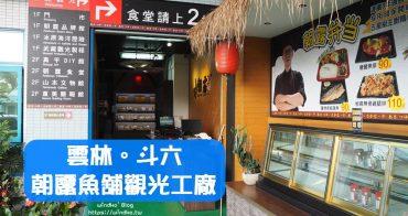 雲林斗六∥ 朝露魚舖觀光工廠-免費參觀/朝露食堂/冷凍海鮮食品販售